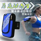 臂包健身裝備跑步手機臂包運動手臂包跑步包男手機袋女手包臂套手腕包 (迎中秋全館88折)