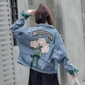 優一居 牛仔外套女新款寬鬆百搭刺繡花短夾克外套