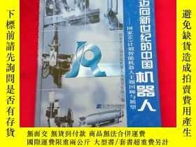 二手書博民逛書店罕見邁向新世紀的中國機器人——國家863計劃智能機器人主題回顧與