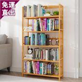 簡易書架落地書櫃實木多層收納竹子置物架簡約現代兒童學生用桌上