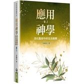 應用神學(2):活化聖經中的生活智慧