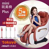【現折3000再送±0 無線吸塵器 (市價$5990)】tokuyo Mini玩美椅PLUS TC-292(潮紅)⦿超贈點12倍送⦿