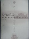 【書寶二手書T9/大學社科_KHU】Dong yang hang lu yi min: Ming Qing hai ya