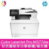分期0利率 HP Color LaserJet Pro M377dw 彩色雷射多功事務機/複合機