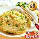 【富統食品】純手工蔥抓餅10片《口味:原味 / 翡翠》《11/30-12/13買一送一》