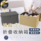 現貨!棉麻摺疊 收納箱 -XL款 折疊收納箱 收納置物箱 整理箱 儲物箱 居家收納 換季收納 #捕夢網