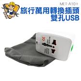 精準儀錶各國 轉換插座萬用插座雙USB 款兒童保護裝置鎖緊裝置電源指示燈MET A10