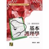 基本護理學(陳雅玲)
