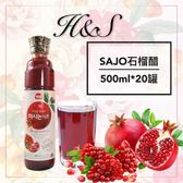 【韓國人氣飲料】SAJO石榴醋500ml*20瓶