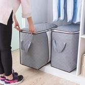 收納袋大容量收納袋子大號裝衣物被子子搬家行李打包家用棉被衣服整理袋 萊俐亞