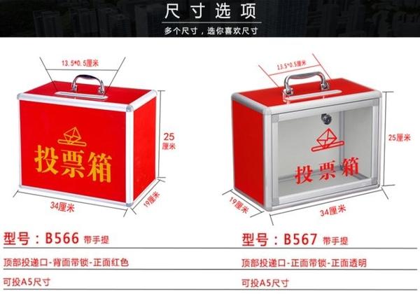 小號投票箱帶鎖透明募捐箱愛心捐贈箱功德箱帶手提樂捐箱ATF 艾瑞斯居家生活