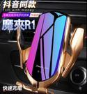 新魔夾S5升級版【R1】 手機架車用無線充電器 自動定位找車 抖音同款汽車用導航支架
