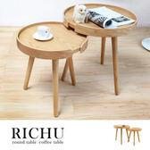 典藏復刻‧兩件一組‧RICHU日初簡約質感高低圓桌/咖啡桌/邊桌【H&D DESIGN】