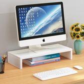 電腦顯示器屏增高架桌面辦公室用品單層整理收納液晶台式置物架子