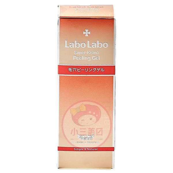 日本Labo Labo 零毛孔去角質凝膠(120g)【小三美日】