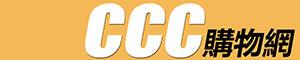 CCC 全店促銷活動