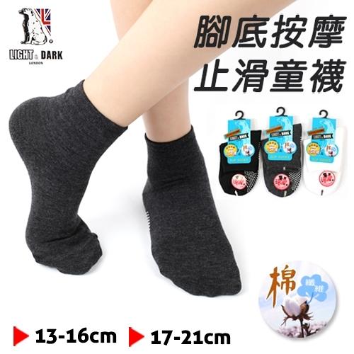 【衣襪酷】LIGHT&DARK 腳底健康按摩 防滑設計 止滑童襪 台灣製 三元第