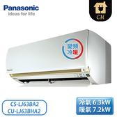[Panasonic 國際牌]9-11坪 LJ精緻系列 變頻冷暖壁掛 一對一冷氣 CS-LJ63BA2/CU-LJ63BHA2