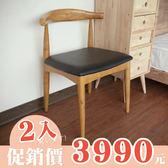 [促銷商品](2入) 餐椅/椅子/牛角造型木質椅 【赫拉居家】