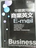 【書寶二手書T7/語言學習_HKE】你最實用的商業英文E-MAIL_陳久娟
