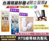 台灣現貨秒發 RTS綠蒂絲去頭皮屑洗髮乳(專業清爽/溫和配方PH5.0)