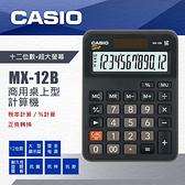 CASIO 卡西歐 計算機專賣店 MX-12B 12位數 利潤率 正負轉換小數位選擇器