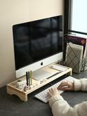 電腦架顯示器增高架顯示屏置物墊高辦公室桌面收納少女實木底座架子