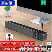 電腦音響amoi/夏新臺式電腦音響帶麥克風一體家用電競迷你小音箱超重低音 晶彩