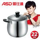 ASD營養燉鍋22cm