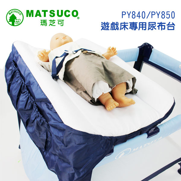 ☆Matsuco 瑪芝可☆遊戲床專用尿布台-深藍(配有可調整的安全帶,適用 PY840、PY850 床款)