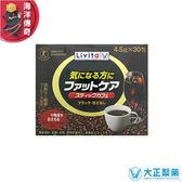 【海洋傳奇】【日本出貨】大正製藥 Livita 咖啡豆甘露寡糖 咖啡飲 4.5gx30包