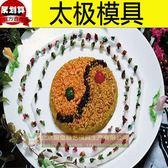 太極美食比賽模 廚師模具 分子料理模具 菊花豆腐刀寶塔扣肉模具