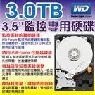SATA 3TB(3000G)監控專用硬碟