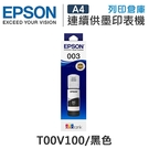 EPSON T00V100 原廠黑色盒裝墨水 /適用 EPSON L3110 / L3150 / L1110 / L3116 / L5190 / L5196