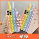 蘋果 iPhone 12 Pro Max 12 Mini iPhone 11 Pro Max 彩虹兔子 手機殼 全包邊 可掛繩 保護殼