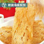 美佐子.嚴選海味系列-蜜汁魷魚片(100g/包,共兩包)﹍愛食網