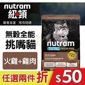 【任兩件贈全家禮卷50元】*KING*紐頓nutram 無穀全能 挑嘴貓 T22 火雞+雞肉 5.4kg/包 貓飼料