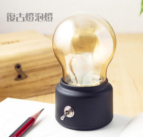 造型復古充電led燈泡小夜燈 創意懷舊