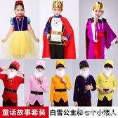 王子白雪公主和七個小矮人演出服裝兒童裙子女童聖誕節萬聖節衣服范思蓮恩