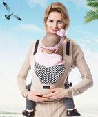 嬰兒背帶多功能嬰兒背帶前後背式兒童寶寶簡易雙肩背袋抱小孩四季 聖誕歡樂購免運