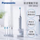 ➘結帳下殺 Panasonic 國際牌 EW-DA52 音波電動牙刷 水平音波震動技術