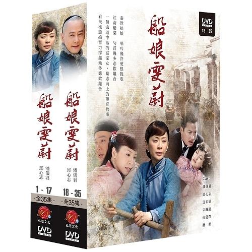 船娘雯蔚(全) DVD ( 潘儀君/邱心志/江宏恩/宗峰巖 )