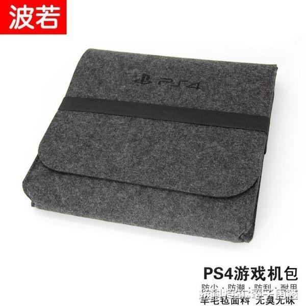 現貨-PS4包包PS4 pro/slim/ 主機包防塵包防塵套收納包防塵罩 PS4手柄收納包【5-21】
