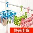曬衣架 32夾家用多功能折疊晾曬衣架收納...