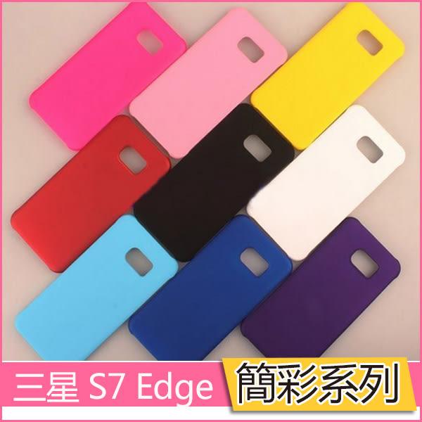 簡彩系列 三星 Galaxy S7 Edge 手機殼 磨砂殼 G9350 超薄 保護套 護盾 糖果色 硬殼 手機套 外殼│麥麥3C