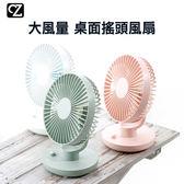 桌面搖頭風扇 120度自動擺頭 大風力 風扇 桌扇 立扇 無線風扇 USB風扇 台式風扇