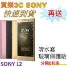 SONY Xperia L2 單卡手機 【送 清水套+玻璃保護貼】 分期0利率 SONY H4331