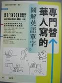 【書寶二手書T2/語言學習_ECN】專門替華人寫的圖解英語單字_檸檬樹英語教學團隊