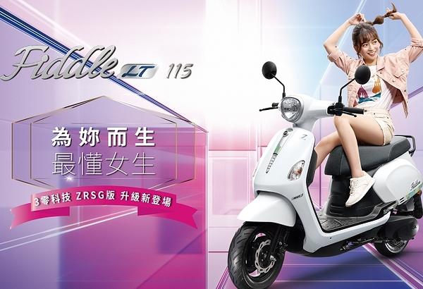 【大送全聯禮券3000】SYM三陽機車 Fiddle LT 115 七期碟煞 ZRSG+ABS版 2021新車