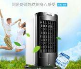 長虹空調扇冷暖兩用電風扇冷風機家用冷氣扇制冷器水冷小型冷風扇  享購  igo  220v